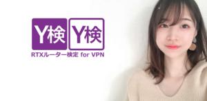 ヤマハネットワーク機器の検定試験「Y検」の協賛会社になりました