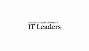 当社サイバーテレワークの記事がITLeadersでアクセスランキング総合1位になりました。