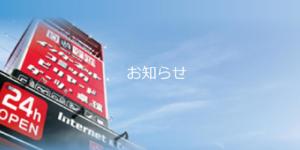ヤマハネットワークイノベーション2019in東京に当社の黒澤が登壇しました。