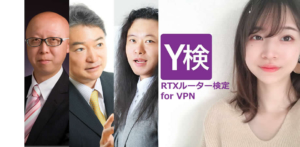 7月29日開催セミナー「試験前に抑えておきたいRTX/vRX VPN接続と次期試験発表」に当社黒澤が登壇します。